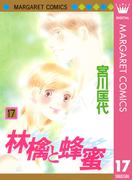 林檎と蜂蜜 17(マーガレットコミックスDIGITAL)