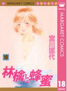 林檎と蜂蜜 18(マーガレットコミックスDIGITAL)