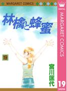林檎と蜂蜜 19(マーガレットコミックスDIGITAL)