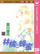 林檎と蜂蜜 20(マーガレットコミックスDIGITAL)