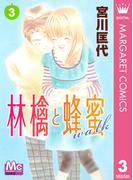 林檎と蜂蜜walk 3(マーガレットコミックスDIGITAL)