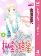 林檎と蜂蜜walk 4(マーガレットコミックスDIGITAL)