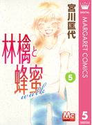 林檎と蜂蜜walk 5(マーガレットコミックスDIGITAL)