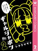 ギャルジャポン 2(マーガレットコミックスDIGITAL)