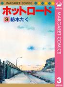 ホットロード 3(マーガレットコミックスDIGITAL)