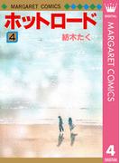 ホットロード 4(マーガレットコミックスDIGITAL)
