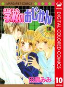 学校のおじかん カラー版 10(マーガレットコミックスDIGITAL)