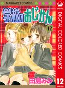学校のおじかん カラー版 12(マーガレットコミックスDIGITAL)