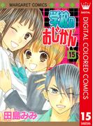 学校のおじかん カラー版 15(マーガレットコミックスDIGITAL)