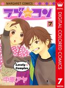 ラブ★コン カラー版 7(マーガレットコミックスDIGITAL)
