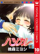 ハツカレ カラー版 10(マーガレットコミックスDIGITAL)
