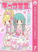 チョコミミ 7(りぼんマスコットコミックスDIGITAL)
