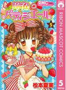 夢色パティシエール 5(りぼんマスコットコミックスDIGITAL)