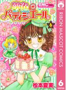 夢色パティシエール 6(りぼんマスコットコミックスDIGITAL)