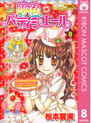 夢色パティシエール 8(りぼんマスコットコミックスDIGITAL)