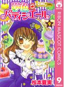 夢色パティシエール 9(りぼんマスコットコミックスDIGITAL)