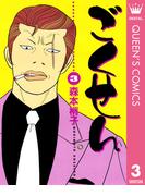 ごくせん 3(クイーンズコミックスDIGITAL)