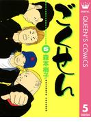 ごくせん 5(クイーンズコミックスDIGITAL)