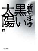 黒い太陽(上)(祥伝社文庫)