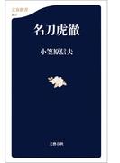 名刀虎徹(文春新書)