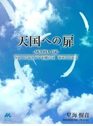 天国への扉 ~AKASHA日記~(マイカ文庫)