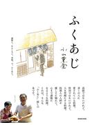 ふくあじ(MUSASHI BOOKS)