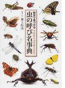 虫の呼び名事典 散歩で見つける