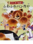 ふわふわパン作り (はじめて絵本)