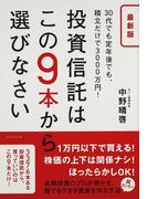 投資信託はこの9本から選びなさい 30代でも定年後でも、積立だけで3000万円! 最新版