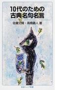 10代のための古典名句名言 (岩波ジュニア新書)(岩波ジュニア新書)