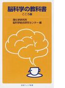 脳科学の教科書 こころ編