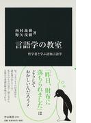 言語学の教室 哲学者と学ぶ認知言語学 (中公新書)(中公新書)