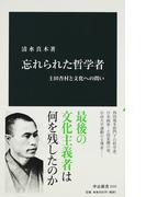 忘れられた哲学者 土田杏村と文化への問い (中公新書)(中公新書)