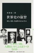 世界史の叡智 勇気、寛容、先見性の51人に学ぶ (中公新書)(中公新書)