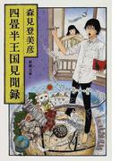 四畳半王国見聞録 (新潮文庫)(新潮文庫)