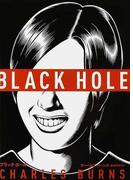 ブラック・ホール (ShoPro Books)