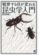 観察する目が変わる昆虫学入門 (BERET SCIENCE)