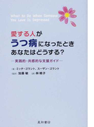 愛する人がうつ病になったときあなたはどうする? 実践的・共感的な支援ガイド