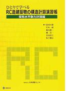 ひとりで学べるRC造建築物の構造計算演習帳 保有水平耐力計算編 (BCJ BOOKS)