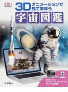 宇宙図鑑 3Dアニメーションで見て学ぼう