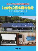 1kW独立型太陽光発電 自分で作る蓄電型発電所