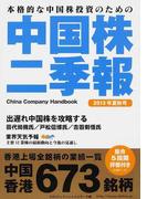 中国株二季報 本格的な中国株投資のための 2013年夏秋号