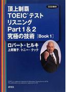 頂上制覇TOEICテストリスニングPart1&2究極の技術 Book1