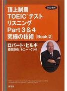 頂上制覇TOEICテストリスニングPart3&4究極の技術 Book2