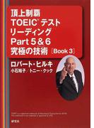 頂上制覇TOEICテストリーディングPart5&6究極の技術 Book3