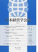 日本経営学会誌 第31号