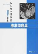 みんなの日本語初級Ⅱ標準問題集 第2版