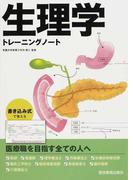 生理学トレーニングノート 書き込み式