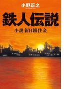 鉄人伝説 小説新日鐵住金