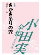 さかさ吊りの穴 【小田実全集】(小田実全集)